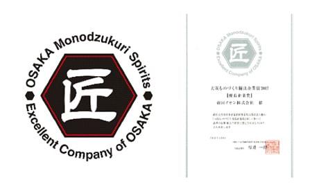 大阪の元気!ものづくり企業 優良企業賞