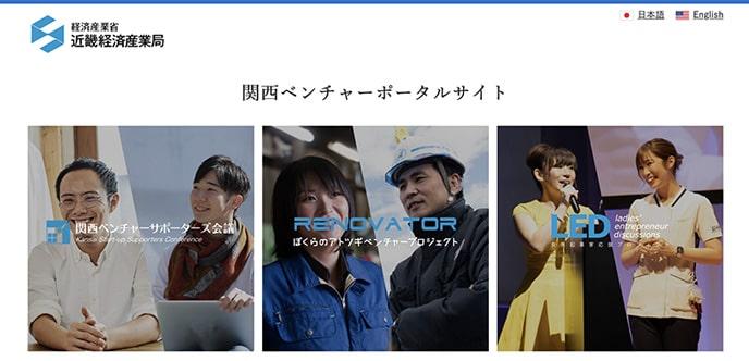 「関西ベンチャー企業リスト」に選定