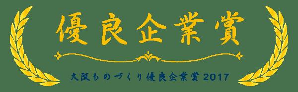 大阪ものづくり優良企業賞2017 優良企業賞