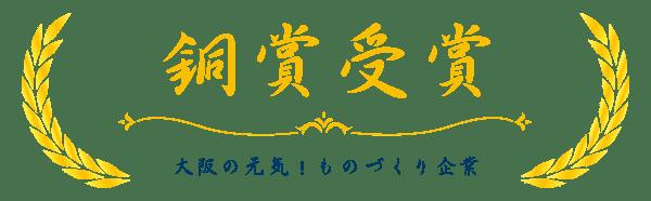 東大阪モノづくり大賞 銅賞受賞